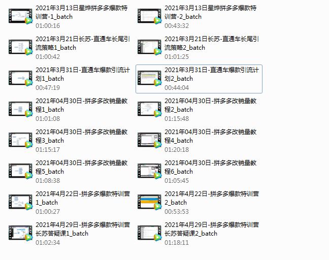 全套拼多多教程云盘,免费领取视频课程